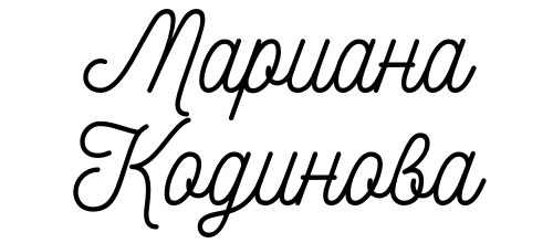 Мариана Кодинова - Психолог